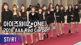 ????, ?? ??? ? ???? (IZ*ONE, 2018 AAA Red Carpet)