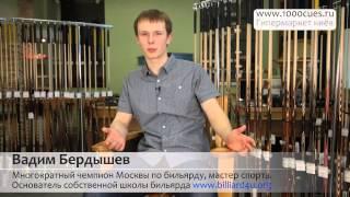 видео Как ухаживать за бильярдным столом