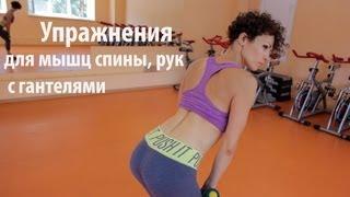 Упражнения для мышц спины, рук с гантелями(Укрепляем мышцы спины, заднюю поверхность рук Формируем талию Вам понадобятся гантели Упражнения идут..., 2013-07-01T13:44:00.000Z)