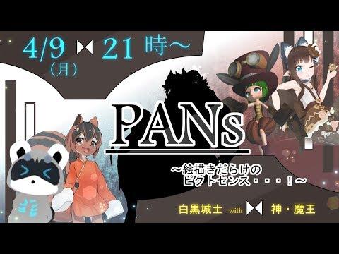 【白黒城士】PANs 絵描きだらけのピクトセンス・・・!【with神・魔王】