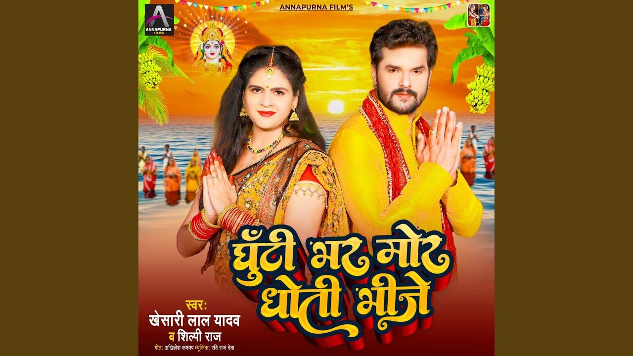 Ghuthi Bhar Mor Dhoti Bhije