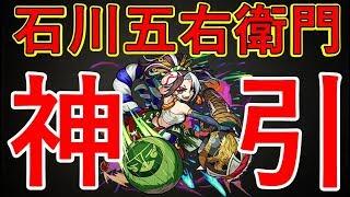 モンスターストライク超獣神祭!新限定キャラ石川五右衛門を神引きしま...