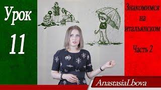 ИТАЛЬЯНСКИЙ для путешественников  Урок 11  Знакомимся на итальянском  Часть 2