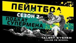 Пейнтбол СПОРТ выпуск №2-3