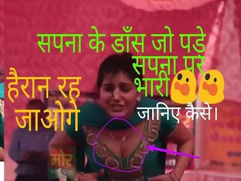 सपना के कुछ डांस स्टेप्स जिनसे उन्हें होना पड़ा शर्मिंदा || Sapna Dance Steps Gone Wrong || ;)