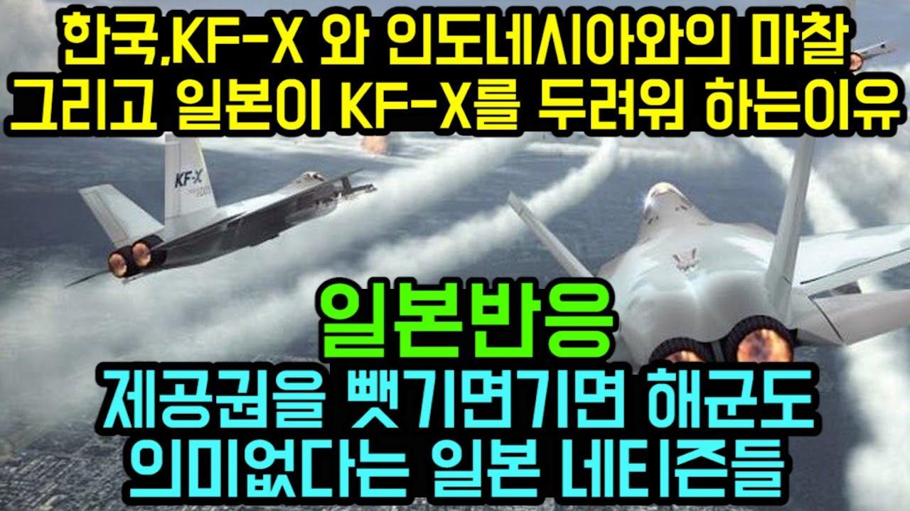[일본반응]한국,KF-X 와 인도네시아와의 마찰 그리고 일본이 KF-X를 두려워 하는이유, 제공권을 뻇기면 해군도 의미없다는 일본 네티즌들