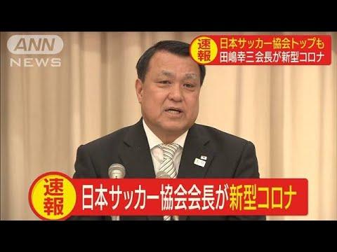 日本サッカー協会の田嶋会長 新型コロナ感染が判明(20/03/17)