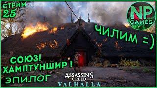 Assassin s Creed Valhalla Прохождение 25 Хамптуншир Сюжет Эпилог Топ гайды в плейлистах на канале