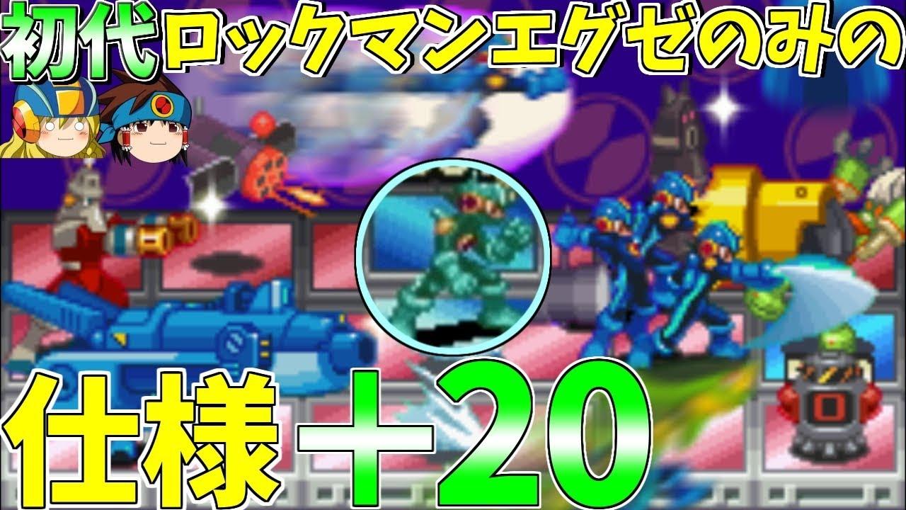 【ゆっくり解説】延長戦!初代ロックマンエグゼにしかない仕様、要素 その2【ロックマンエグゼ1】