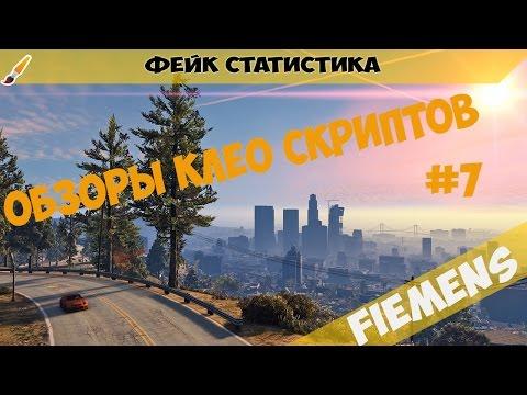 ОБЗОР КЛЕО СКРИПТОВ |#7| FAKE STAT / ФЕЙК СТАТИСТИКА