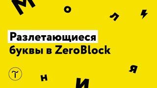 Разлетающиеся буквы в ZeroBlock на Tilda