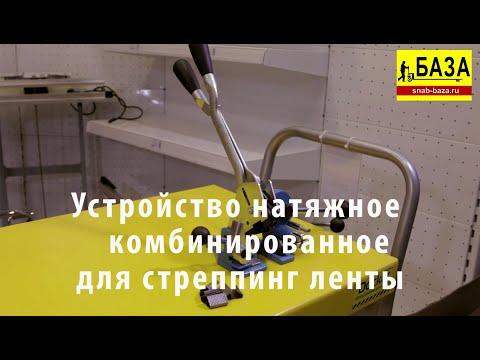Устройство натяжное комбинированное для стреппинг ленты