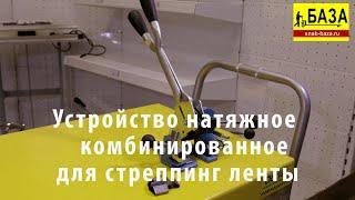 видео Купить стреппинг ленту и полиэстеровую ленту