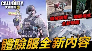 【決勝時刻Mobile】測試服/體驗服全新內容-槍械調整-殭屍模式-全新地圖 CODM Call of Duty Mobile