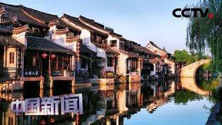 [中国新闻] 壮丽70年 奋斗新时代·浙江嘉兴 江南水乡见证红色历史 | CCTV中文国际