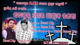 Sada Prabhu Mora Atmika Bharasa Sarat Dip New Sambalpuri Jesus Song l RKMedia