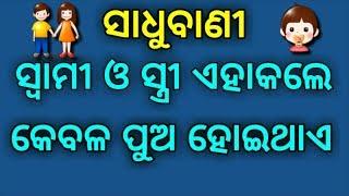 Sadhu bani re swami o stree ehakale kebala pua hoithae | odia bastu tips episode 1