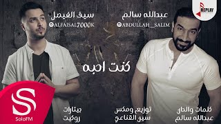 كنت احبه - عبدالله سالم و سيف الفيصل ( حصرياً ) 2017
