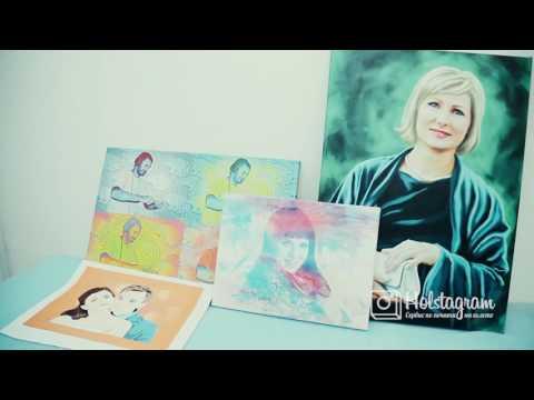 Печать фотографий и портретов на холсте от Holstagram.ru