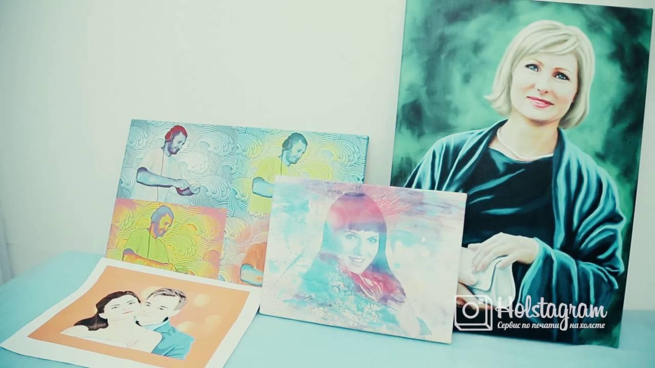 Печать фотографий и портретов на холсте от Holstagram.ru ...