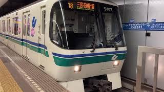 神戸市営地下鉄海岸線5000系 旧居留地・大丸前発車