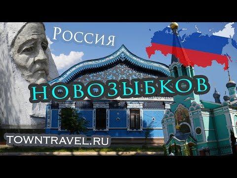 Города России: Новозыбков, Брянская область 2019