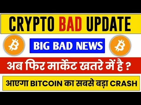 एक और बुरी खबर   Crypto Market Crash again   Latest crypto news   Bitcoin Crash  