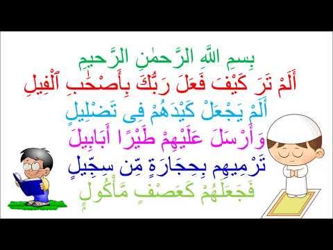 Surah Al Fil | Alam tara kaifa | For Kids | 25 Times
