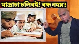 Madrassas in Assam will not shut down ll BJP য়ে নোৱাৰিলে😆 ll