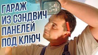 видео Постройка быстро возводимых гаражей от Строй Фрост
