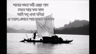 Video আমার ভাঙ্গা তরী ছেড়া পাল -  Amar Vanga Tori Chera Pal   By Kishor Palash   With Lyrics   YouTube download MP3, 3GP, MP4, WEBM, AVI, FLV Agustus 2018