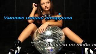 Алексин - Одеяло (караоке песня)