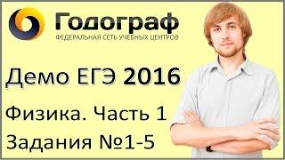 Демо ЕГЭ по физике 2016 года. Задания 1-5