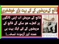 Falij kay amraz k liye nuskha   Falij Ka Shafi Ilaj   In Urdu Hindi   By Men Women Health