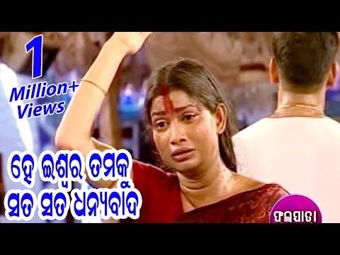 BEST EMOTIONAL SCENE -ହେ ଇଶ୍ଵର ତମକୁ ସତ ସତ ଧନ୍ୟବାଦ He Ishwara Tamaku Sata Sata Dhanyabad