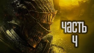 Прохождение Dark Souls 3 · [4K 60FPS] — Часть 4: Босс: Знаток кристальных чар