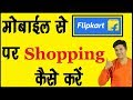 How To Shopping Flipkart In Hindi | How To Shop Online In Hindi
