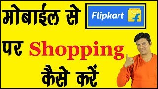 How To Shopping Flipkart In Hindi | How To Shop Online In Hindi screenshot 2