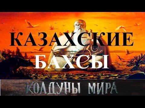 Казахские бахсы. Колдуны мира   1 сезон, 2 выпуск