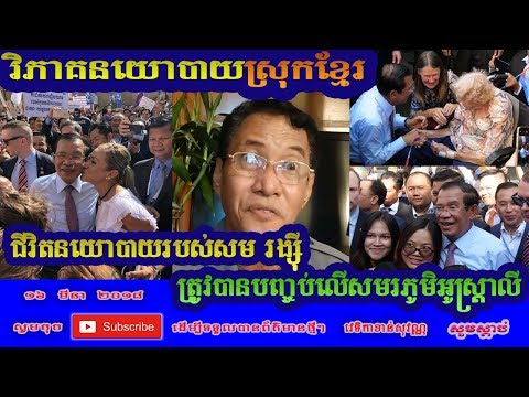 khan sovan - Rainsy's political life ends in Australia - Cambodia Hot News Today, Khmer News