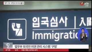 '병역기피' 국적 포기자, 출입국 관리에…