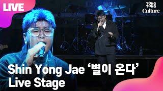 [LIVE] 신용재 Shin Yong Jae '별이 온다' Showcase Stage 쇼케이스 무대 [통통TV]
