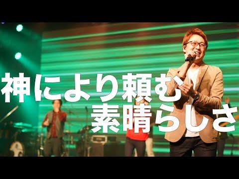 2021.05.30 「神により頼む素晴らしさ」榊山 純伝道師