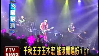 【民視即時新聞】日本電影「交響情人夢」當中,飾演千秋王子角色走紅的...