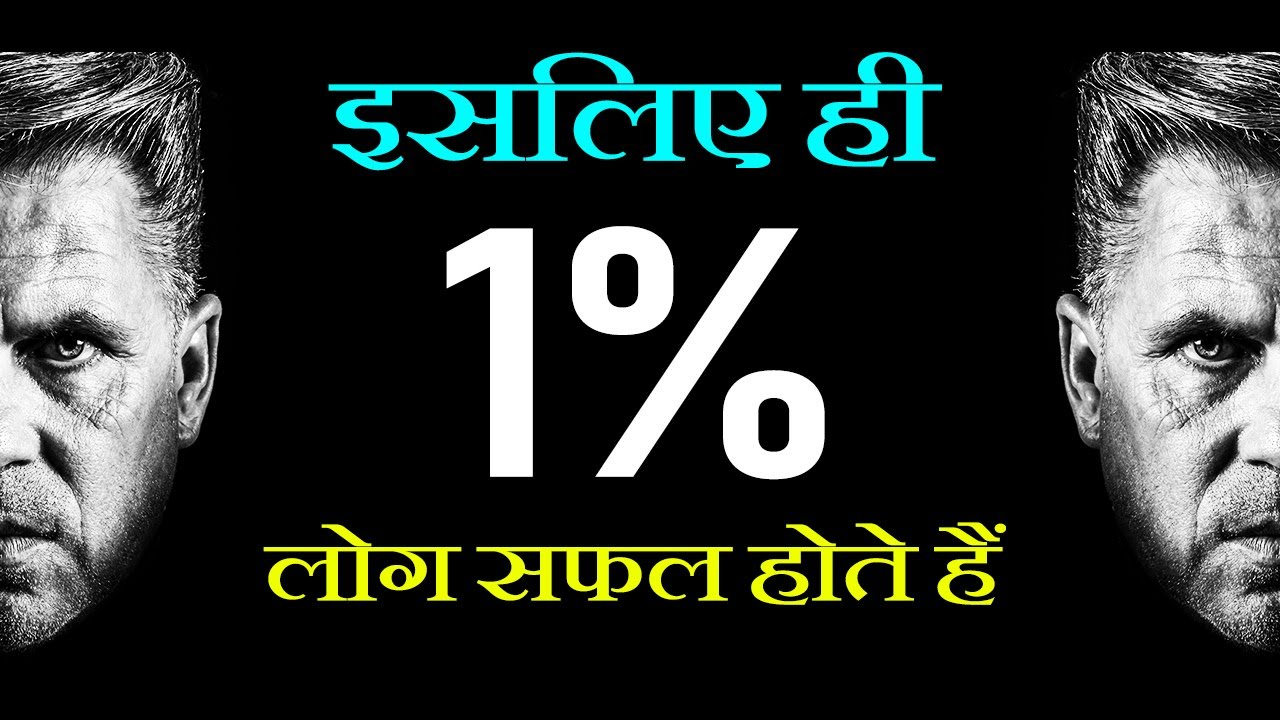 1% Successful People Know This: Motivational Speech in Hindi for Business, Education, Money, Richness