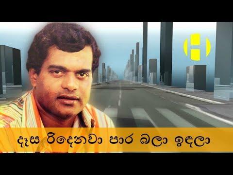 Sinhala Songs | Milton Mallawarachchi - Desa Ridenawa Para Bala Indala - දෑස රිදෙනවා පාර බලා ඉඳලා..