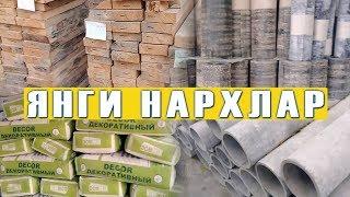 КУРИЛИШ МАТЕРИАЛЛАРИНИНГ ЭНГ ОХИРГИ НАРХЛАРИ 2018