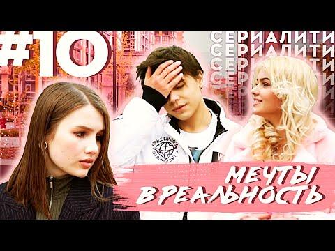 Мечты в реальность / СЕРИАЛИТИ DSIDE BAND / 10 серия / Первый поцелуй