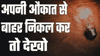 Powerful Motivational Quotes जो आपको, आपके मंजिल तक पहुचायेगी | Top 10 Motivational Quotes In Hindi