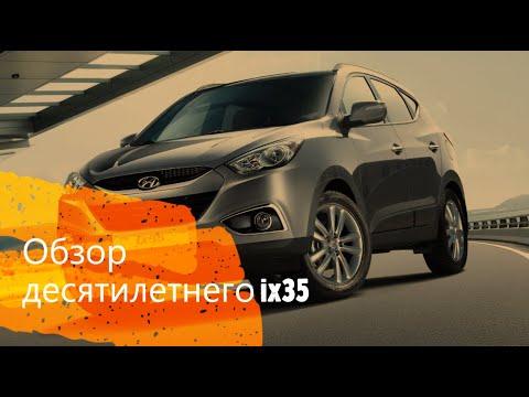 Отзыв реального владельца Hyundai Ix35